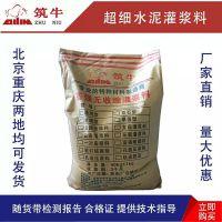 辽阳通用型灌浆料价格 CGM超细灌浆料(佳合天成)