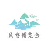 2019中国(上海)民宿及乡村旅居产业博览会