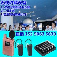 一对多无线会议耳挂式讲解器单位企业工厂参观接待无线解说耳麦同传耳机