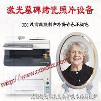 旭迪墓碑上的烤瓷照片加工设备高精度激光高温瓷像打印机