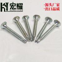 割尾喇叭头双线双螺纹干壁螺钉 优质白锌加硬高强自攻螺丝厂家