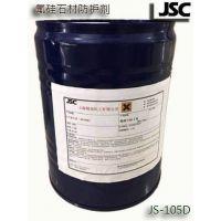 织物碳8防水剂JS-106高浓度含氟聚合物表面活性剂需稀释国产大金