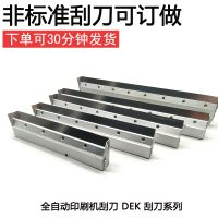 DEK印刷机刮刀200/250/300/350mm SMT锡膏印刷机配件 DEK刮刀片