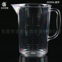 2L量杯全新PVC量杯食品级透明量杯精确度好无毒耐摔耐高温量杯