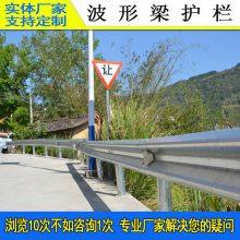 清远市政道路波形板护栏 路侧波形梁护栏图纸 韶关旅游区公路防撞护栏板