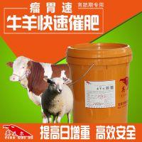 (催肥)羊速效催肥剂 羊催肥添加剂