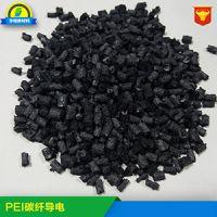 东莞 PEI碳纤增强10-40%黑色 导电防静电 可定制生产