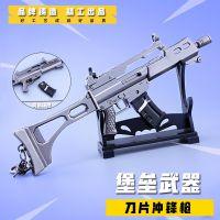 堡垒之夜FORTNITE周边 刀片冲锋枪模型钥匙扣 合金钥匙扣武器挂件