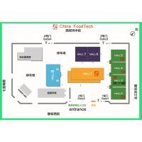 第十六届中国国际食品加工和包装机械展览会