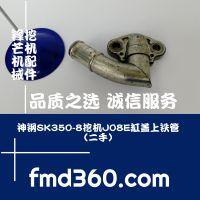 巴彦淖尔挖掘机配件神钢SK350-8挖机J08E缸盖上铁管(二手)