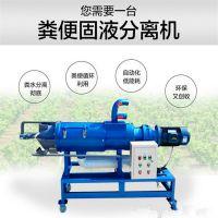 普航/猪粪便干湿分离机/牛粪便脱水机/造纸浆处理机厂家