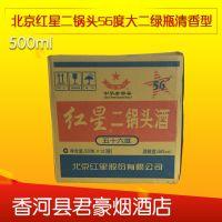 北京红星二锅头56度大二绿瓶清香型白酒箱装批发 量大从优