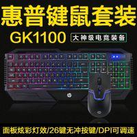 HP/惠普GK1100 有线键盘鼠标套装发光USB笔记本电脑游戏办公防水