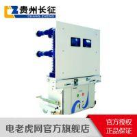 贵州长征CSIS - 40.5KV固封式真空断路器 1600A/25kA 电网、冶金