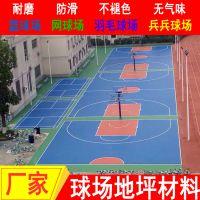 【众力地坪】水性丙烯酸篮球场材料 网球场地坪漆 羽毛球场地面翻新施工