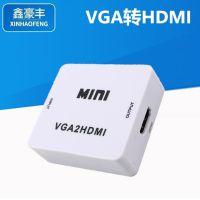 VGA转HDMI高清转换器 电脑连接电视投影仪显示器高清转接头带音频