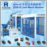 华源QT6-15全自动水泥免烧彩色路面砖机 大型水泥压砖机 服务保证