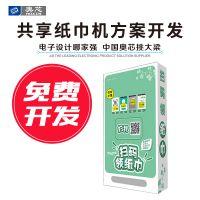 共享纸巾机物联网共享方案 定制开发自动售货机扫码系统主控板