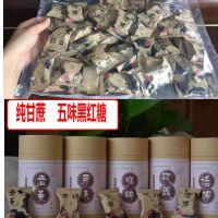 彝山香常年批发5味红糖独立包装黑糖块20克一个