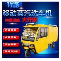 祥路 洗车机设备多少钱一台 移动洗车机设备厂家