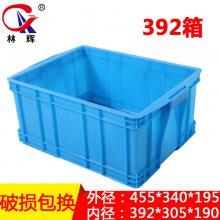 厂家直销物流周转箱 塑料可堆式392箱周转箱工具收纳箱 林辉可定制印字