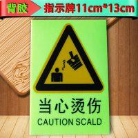 厂家批发夜光当心烫伤标志牌 消防安全警示标志 危险标志