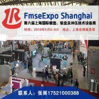 2019第六届上海国际钣金及冲压技术设备展览会
