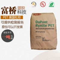 现货PET美国杜邦530 BK503 玻纤增强30%注塑级PET工程塑胶原料