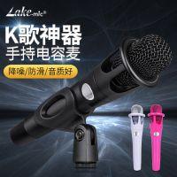 Lake-mic E300手机喊麦全民K歌专业直播主播话筒手持电容麦克风