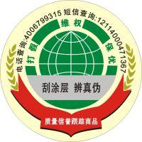 杭州双达定做电码防伪标签,二维码防伪商标,采用进口不干胶制作