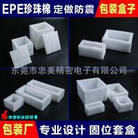 加工定做方形白色epe珍珠棉泡沫盒子 异型防震黑色eva海绵包装盒