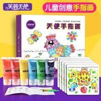 芙蓉天使儿童颜料 无毒可水洗手指画幼儿园宝宝涂鸦手印画画套装