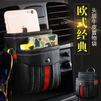 汽车用品出风口置物袋车载挂袋车内创意手机袋多功能储物盒收纳袋