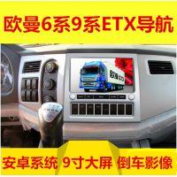 福田欧曼ETX 3系专用导航无损安装9寸安卓大屏货车GPS导航一体机
