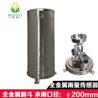 清易CG-04-A2全金属雨量传感器485降雨量筒