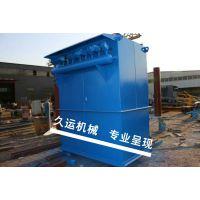 除尘设备 输送设备厂家 泊头久运环保机械有限公司