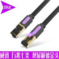 威迅 7类扁平网线cat7七类纯铜万兆室内外电脑宽带屏蔽网络线20米