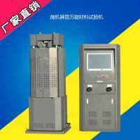 WES-100B/300B/600B/1000B微机屏显万能材料试验机压力机 河北建仪中科试验仪器