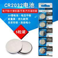 通用型3V纽扣电池CR2032主机电子称电子计算器小米遥控器5粒装