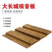 厂家直销 生态木195大长城板吸音板 办公室会议室专用减少噪音