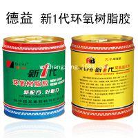 德益DY-E44新一代环氧树脂胶 耐水耐油耐磨防腐性优良 38kg/组
