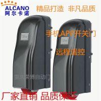 重庆阿尔卡诺开门机 铁艺大门铝艺门八字轮式开门机室外电动门安装销售