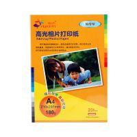 厂家批发180g高光相片打印纸  A4 A3橙黄经典系列 20张亮白相片纸