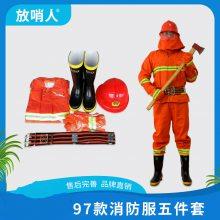 放哨人97式消防服套装 阻燃防护服 消防战斗服五件套