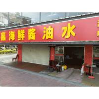 三明饭店地面防滑价格 厦门思众宏装饰工程供应