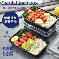 昌亚 黑色磨砂塑料餐盒一次性快餐盒外卖打包盒