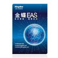 金蝶集团型管理软件——EAS 8.5