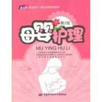 1+X职业技术职业资格培训教材 母婴护理(第2版)母婴护理月嫂书