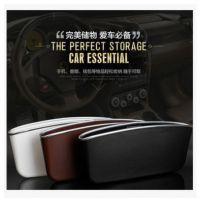 车载座椅缝隙储物盒手机收纳袋多功能夹缝置物盒汽车用品