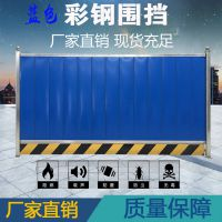 广州新款平面彩钢扣板围挡租售建筑工地围栏价格